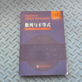 数学解题与研究丛书:数列与不等式