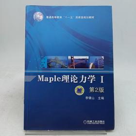 """Maple理论力学(1)(第2版)/普通高等教育""""十一五""""国家级规划教材"""