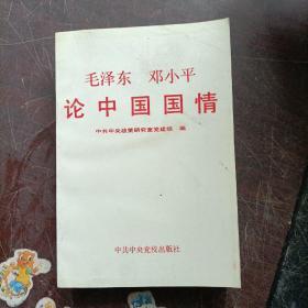 毛泽东 邓小平论中国国情