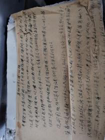 零陵税务文献     1955年坦白材料(具坦白字人)  有折痕有虫蛀孔洞   同一来源有装订孔