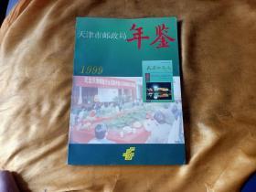 天津市邮政局年鉴1999
