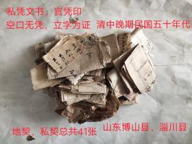 山东淄博老地契41张