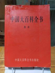 中国大百科全书——教育