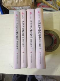中国历史感应故事(袁增修历史感应统纪) (白话注释本)1-4册合售(精装)