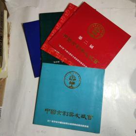 和平杯中国京剧票友邀请赛 中国京剧票友盛会(首届第一届,第二届,第三届,第四届,第五届)。5本合售