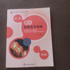 融合高职高专英语(第一册)