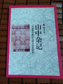 中国现代散文名家名作原版库:山中杂记