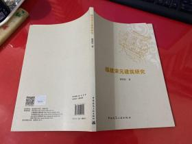 福建宋元建筑研究(2016年1版1印)