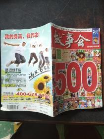 故事会2011年半月刊 庆祝《故事会》出版500期