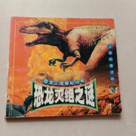 恐龙灭绝之谜:恐龙王国探秘丛书(注音科普读物)