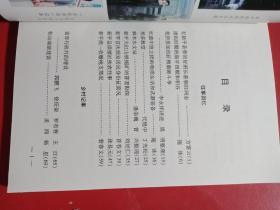 新平彝族傣族自治县文史资料选辑:第十五辑