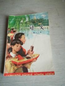 六年制小学课本(试用本)语文  第十二册