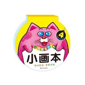 河马文化--小画本4岁❤ 清英主编 明天出版社9787533287610✔正版全新图书籍Book❤