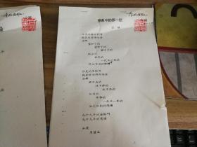 白翎散文诗3篇【如图】