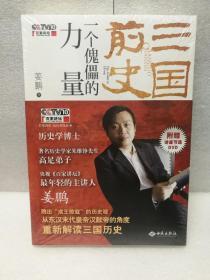 三国前史:一个傀儡的力量(附讲座DVD光盘)