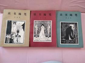 读书随笔(一、二、三集)【3本合售】