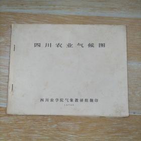 四川农业气候图