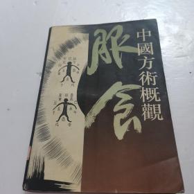 中國方術概觀(服食卷)