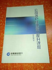 公司客户经理能力提升课程(学员用书)中国建设银行