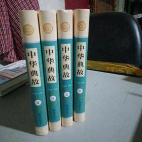 中华典故(套装共4册)