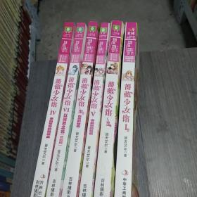 蔷薇少女馆1-6册全