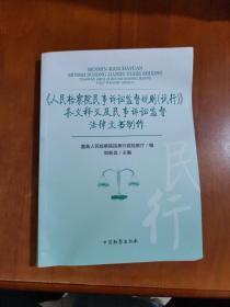 《人民检察院民事诉讼监督规则(试行)》条文释义及民事诉讼监督法律文书制作