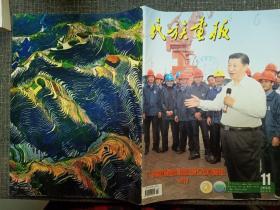 民族画报 2018   11    主题:广西壮族自治区成立60周年专刊!