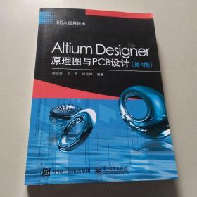 AltiumDesigner原理图与PCB设计(第4版)