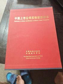 中国上市公司实物股票藏品(两册)