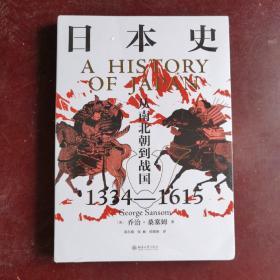 日本史:从南北朝到战国(1334—1615)