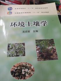 环境土壤学