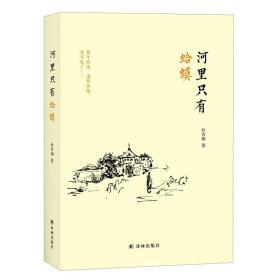 河里只有蛤蟆❤ 杜青钢 译林出版社9787544776745✔正版全新图书籍Book❤