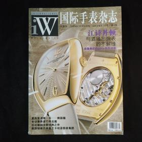 国际手表杂志 2003年9~10月 第4期