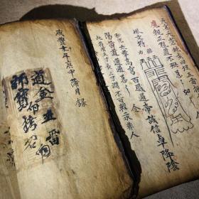 清微先天妙造化玄机秘旨 道教古籍彩印手工线装本 共122页