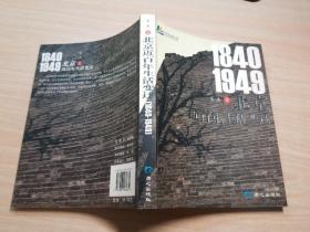 北京近百年生活变迁 (1840-1949)