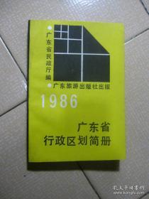 广东省行政区划简册(1986年版)