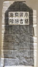 日本回流 碑拓片 一幅