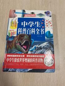 中学生科普百科全书(彩图精装)
