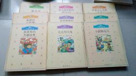 小鳄鱼丛书系列:9本合售:书架5