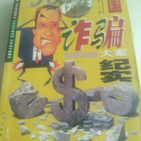 九十年代中国诈骗大案