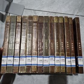 连环画 世界文学名著(全15册)