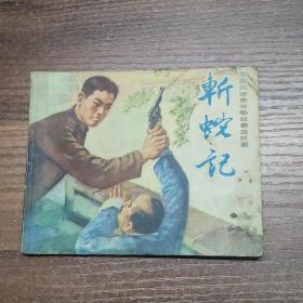 连环画:斩蛇记-广东民兵革命斗争故事连环画-77年一版一印