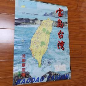 2001年挂历。《宝岛台湾》。这不是普通的挂历,解放军为解放台湾宝岛已做了几十年的准备。看似旅游,实际上,已经把台湾的大小机场数量、跑道长度、起落能力、各种机形的运输容量都记载着一清二楚。看似风景,实际上已经把台湾的大小岛屿,海运,地形,地貌,铁路,公路,山川、河流及各行政化行政区划分,都标注着一清二楚,为解放台湾提供便利。此挂历沈阳军区制作。