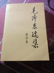 毛泽东选集(第4卷)