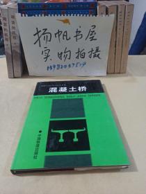 混凝土桥——铁路工程设计技术手册