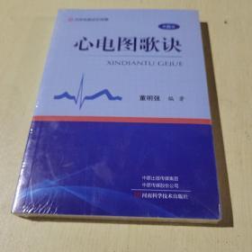 心电图歌诀(第6版)/名医世纪传媒