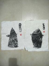 陶厘陶器(拓片)2片合售
