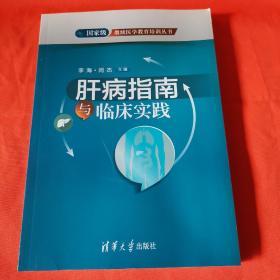 国家级继续医学教育培训丛书:肝病指南与临床实践