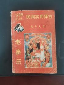 1999(已卯)民间实用择吉