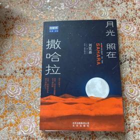 月光照在撒哈拉(限量签名本)